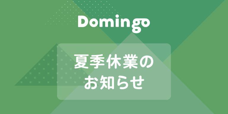 夏季休業のお知らせ Domingo