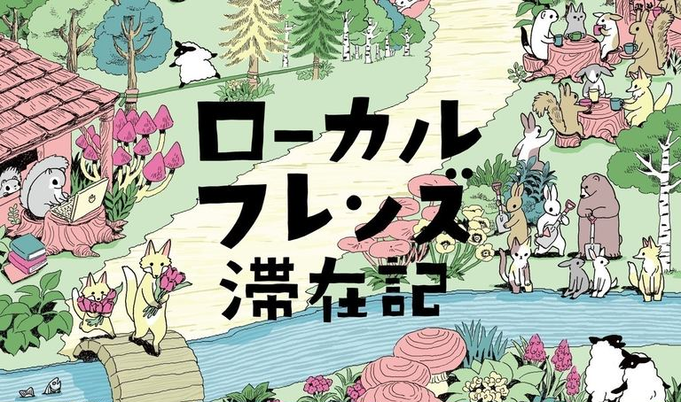 北海道のディープな魅力を発掘する『ローカルフレンズ滞在記』のディレクターにお話を聞いてみた!(前編)|Domingo
