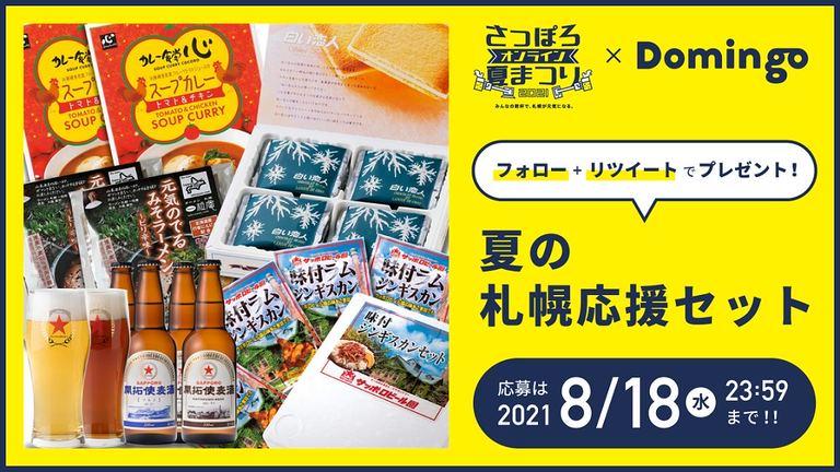 ビールにジンギスカン、ラーメンや白い恋人!豪華詰め合わせが当たる「夏の札幌応援セット」|Domingo