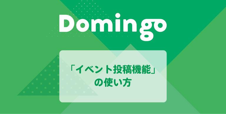 あなたが主催するイベントをDomingoで告知しよう!「イベント投稿機能(ベータ版)」の使い方|Domingo