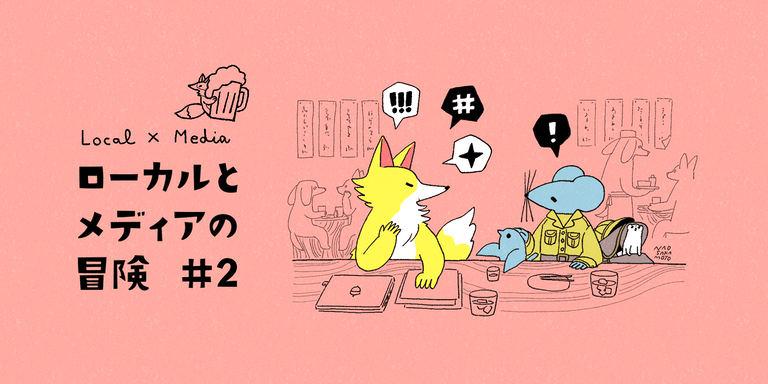 NHKの覚悟を問われた1枚の企画書【連載「ローカルとメディアの冒険」(2)】|Domingo