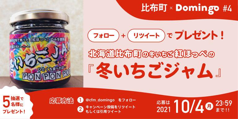 【比布町×Domingo】プレゼントキャンペーン 実施概要|Domingo