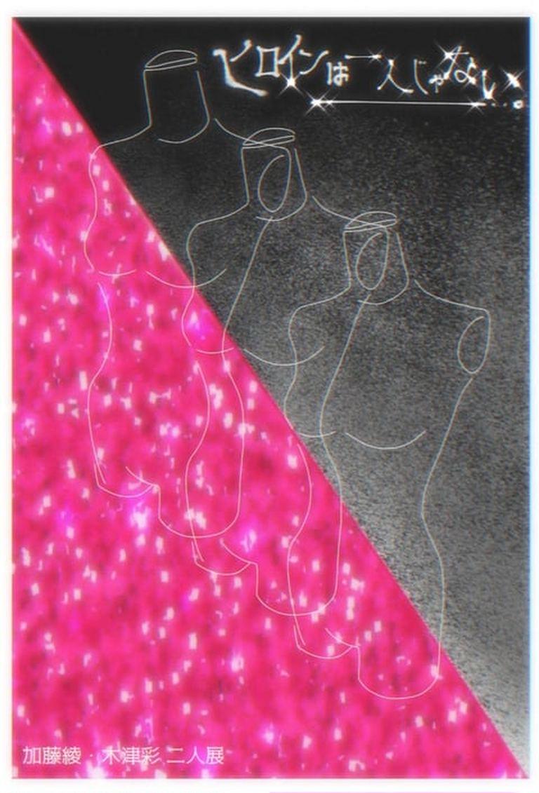 北海道教育大学岩見沢校i-BOX 木津彩×加藤綾「ヒロインは一人じゃない。」|北海道の「今」をお届け Domingo -ドミンゴ-