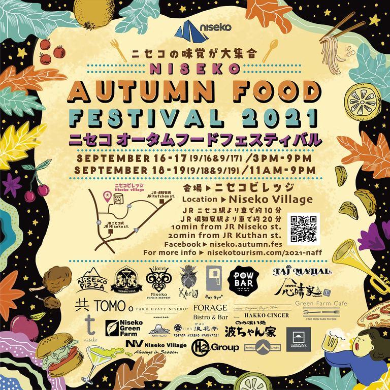 ニセコオータムフードフェスティバル2021 北海道の「今」をお届け Domingo -ドミンゴ-