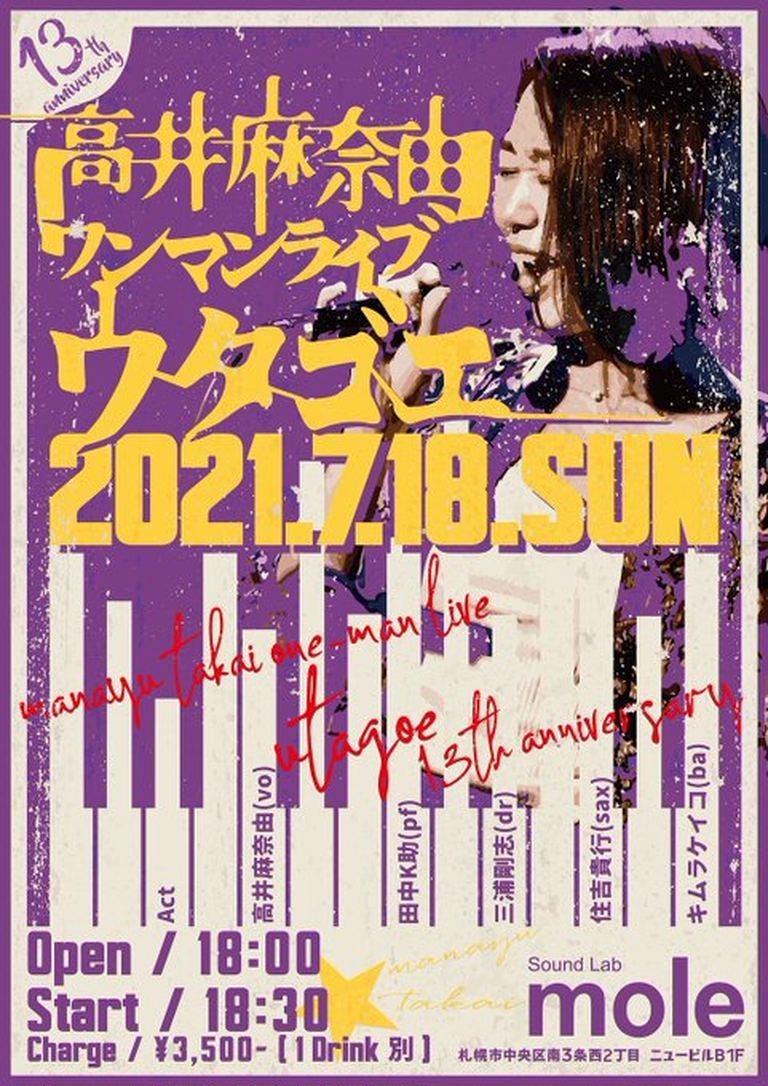 高井麻奈由13周年記念ワンマンライブ「ウタゴエ」 北海道の「今」をお届け Domingo -ドミンゴ-