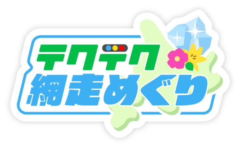 デジタルスタンプラリー「テクテク網走めぐり」|北海道の「今」をお届け Domingo -ドミンゴ-