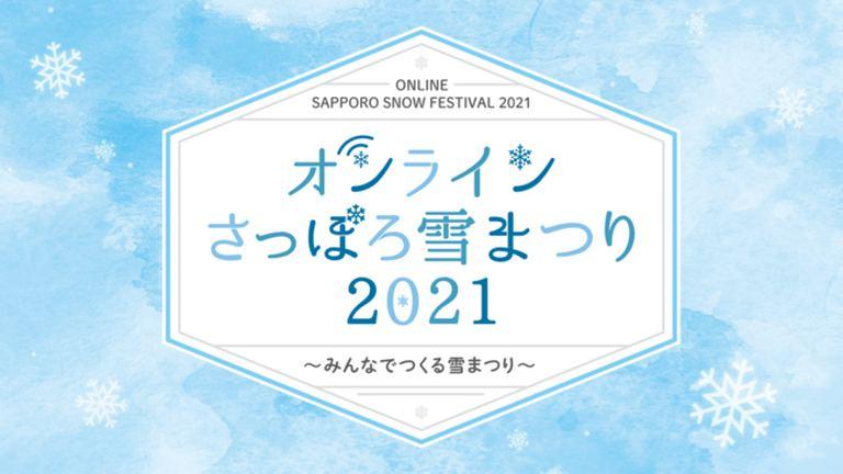 オンラインさっぽろ雪まつり2021【オンライン】|北海道の「今」をお届け Domingo -ドミンゴ-