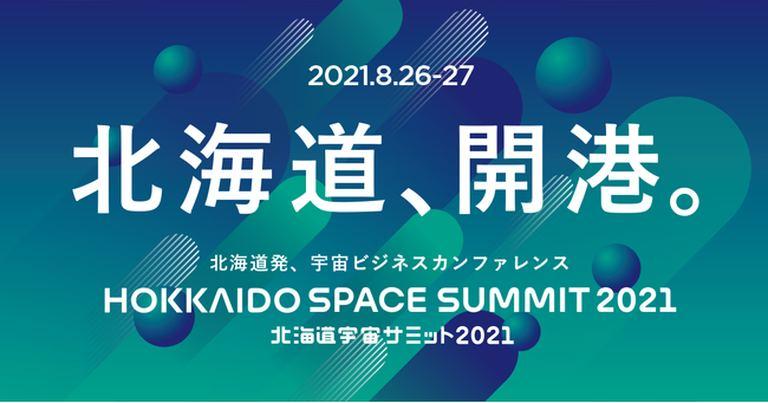 北海道宇宙サミット2021【オンラインあり】|北海道の「今」をお届け Domingo -ドミンゴ-