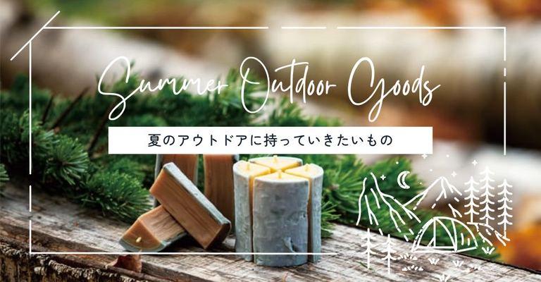 北海道スロウなお買い物~slowly snowy~【スマホ物産展】|北海道の「今」をお届け Domingo -ドミンゴ-
