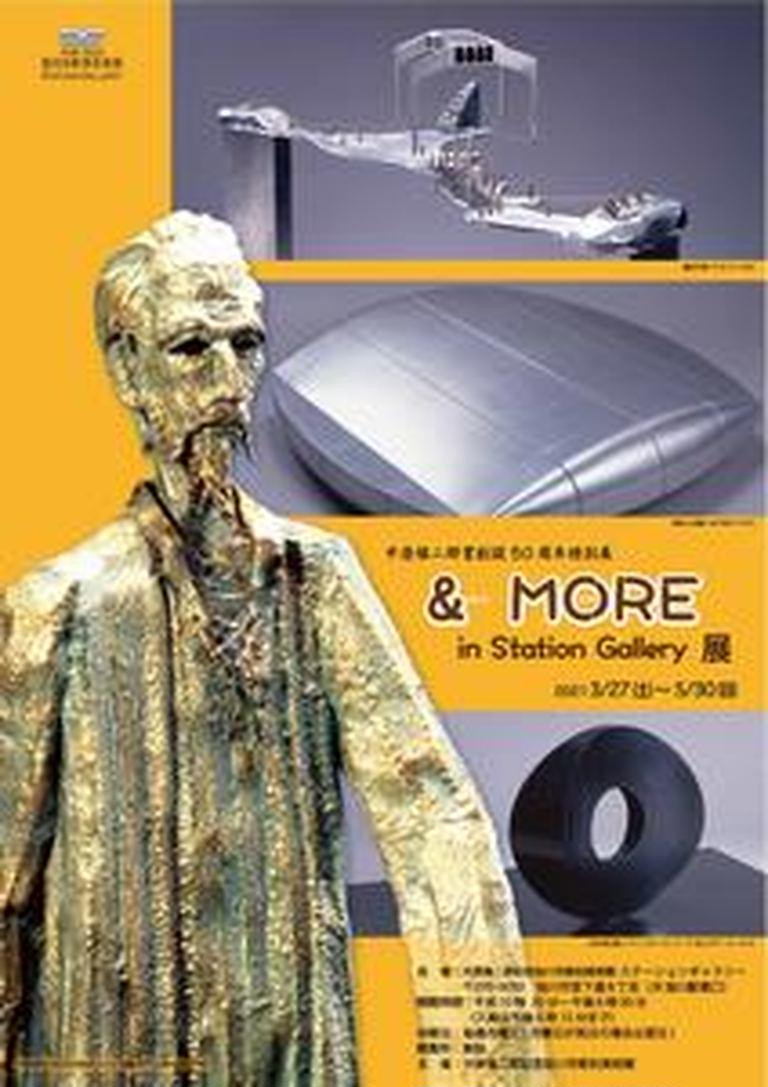 ステーションギャラリー「&MORE in Station Gallery」 北海道の「今」をお届け Domingo -ドミンゴ-
