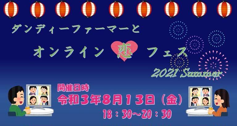 ダンディーファーマーとオンライン恋フェス 2021 Summer【オンライン】|北海道の「今」をお届け Domingo -ドミンゴ-