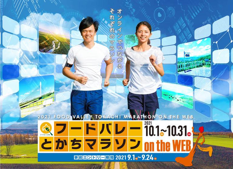 2021フードバレーとかちマラソン on the WEB【オンライン】|北海道の「今」をお届け Domingo -ドミンゴ-