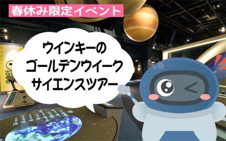 札幌市青少年科学館  ウインキーのゴールデンウイーク サイエンスツアー|北海道の「今」をお届け Domingo -ドミンゴ-