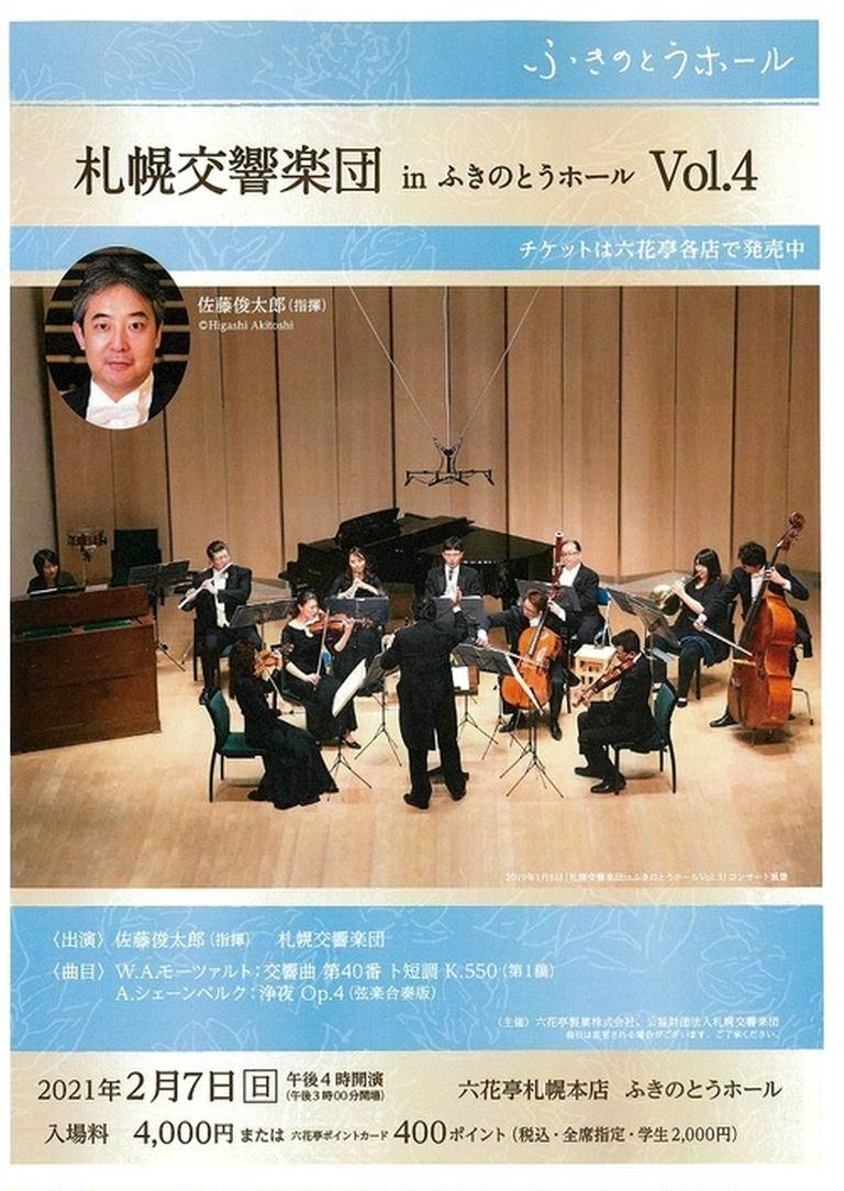 第4回 札幌交響楽団 in ふきのとうホール【振替公演】