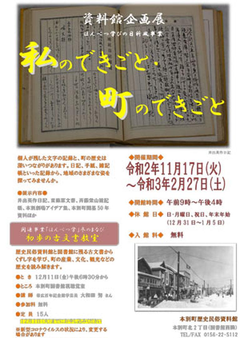 資料館企画展「私のできごと・町のできごと」|北海道の「今」をお届け Domingo -ドミンゴ-
