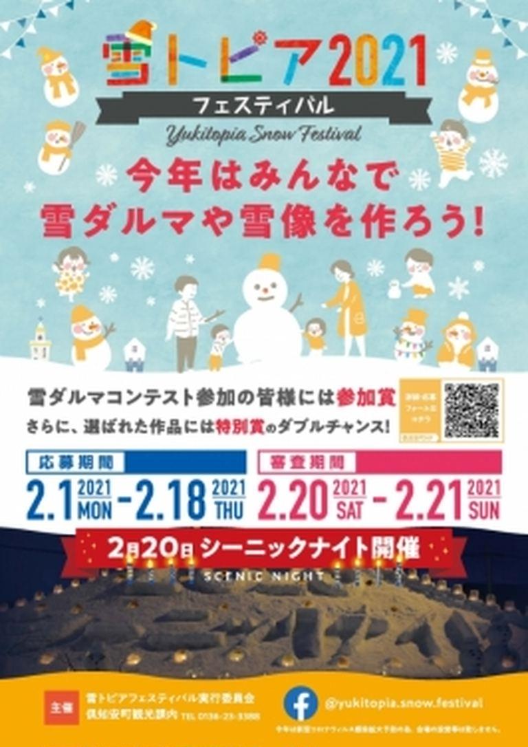 雪トピアフェスティバル 2021